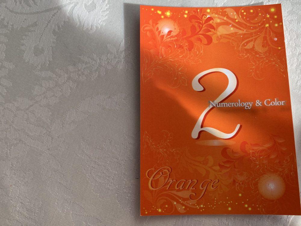 カード 2