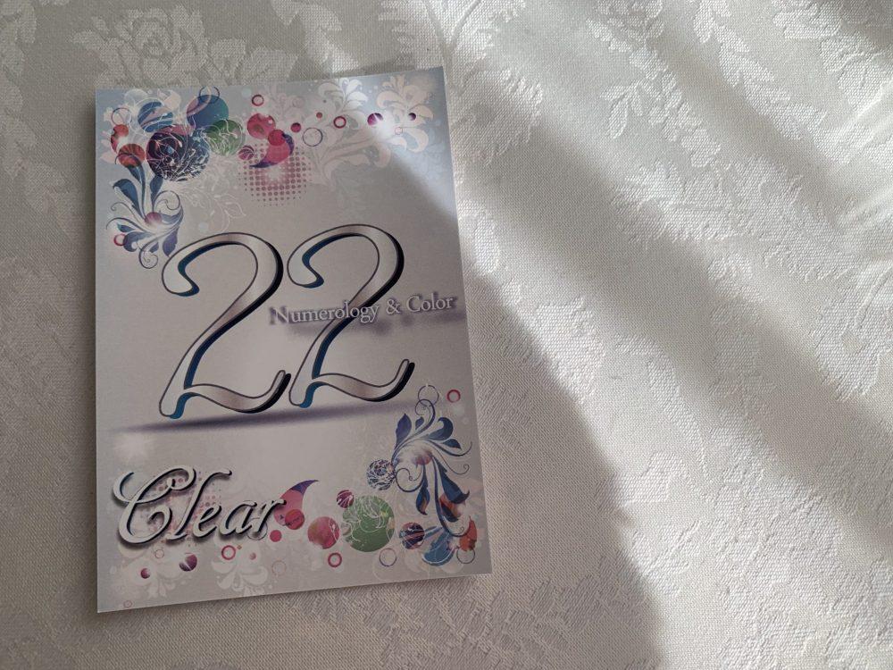 カード 22