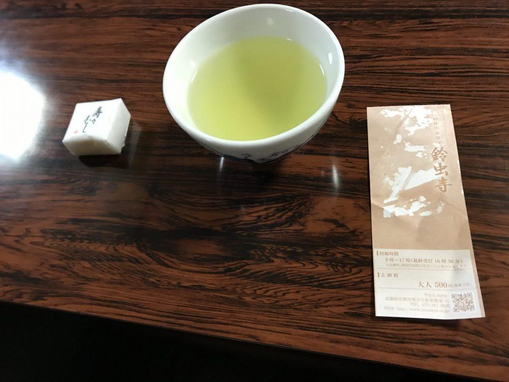 鈴虫寺 お茶