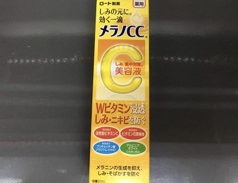 メラノCC美容液