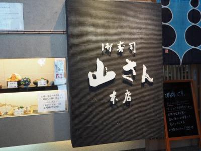石川県 金沢市 山さん寿司
