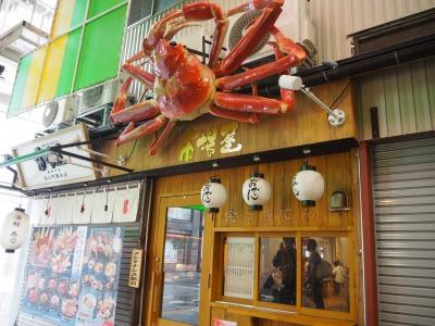 海鮮丼 山さん寿司 江町市場