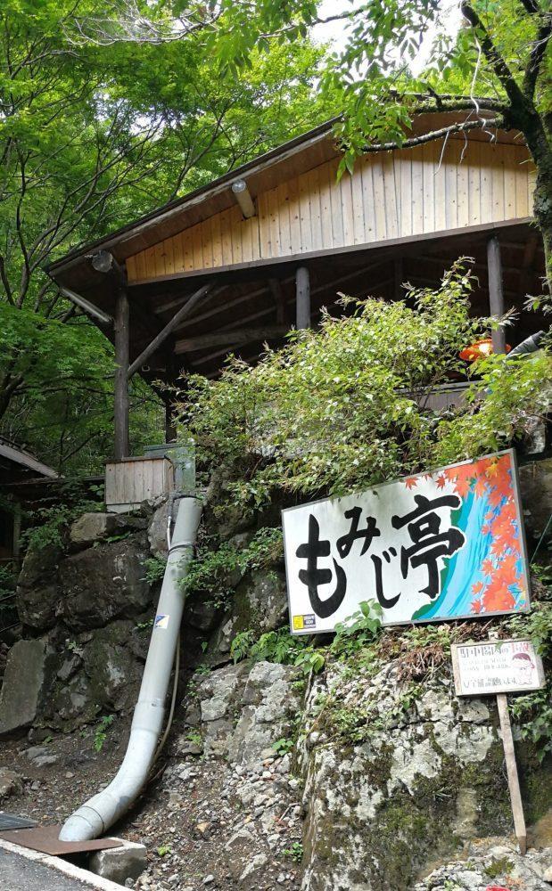 岡山県津山市 横野滝もみじ亭