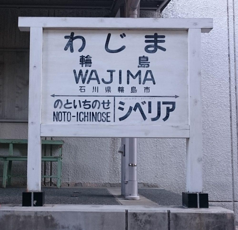 石川県能登半島 輪島