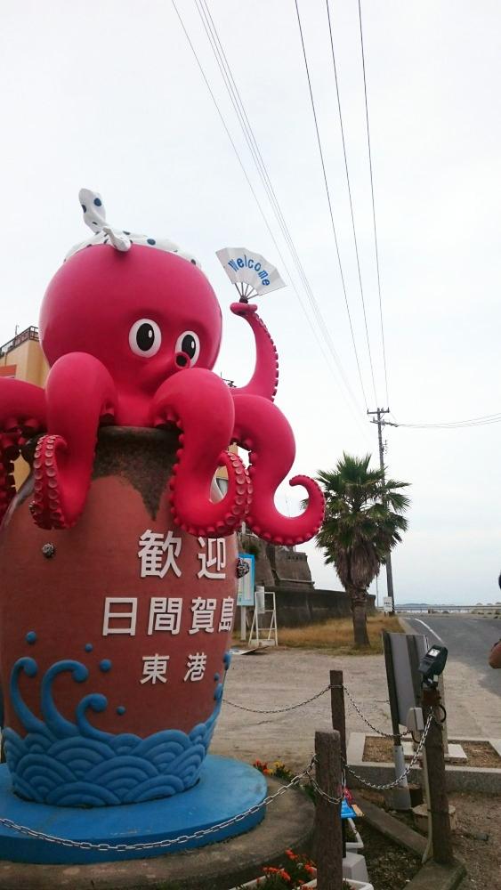日間賀島 シンボル