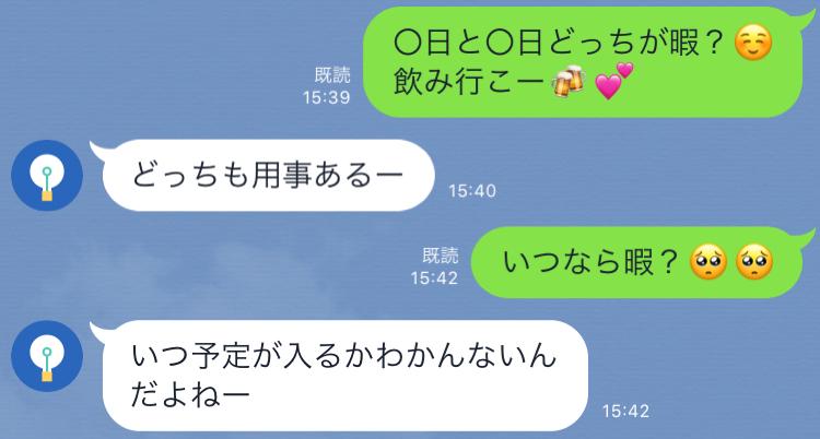 LINE トーク 恋愛