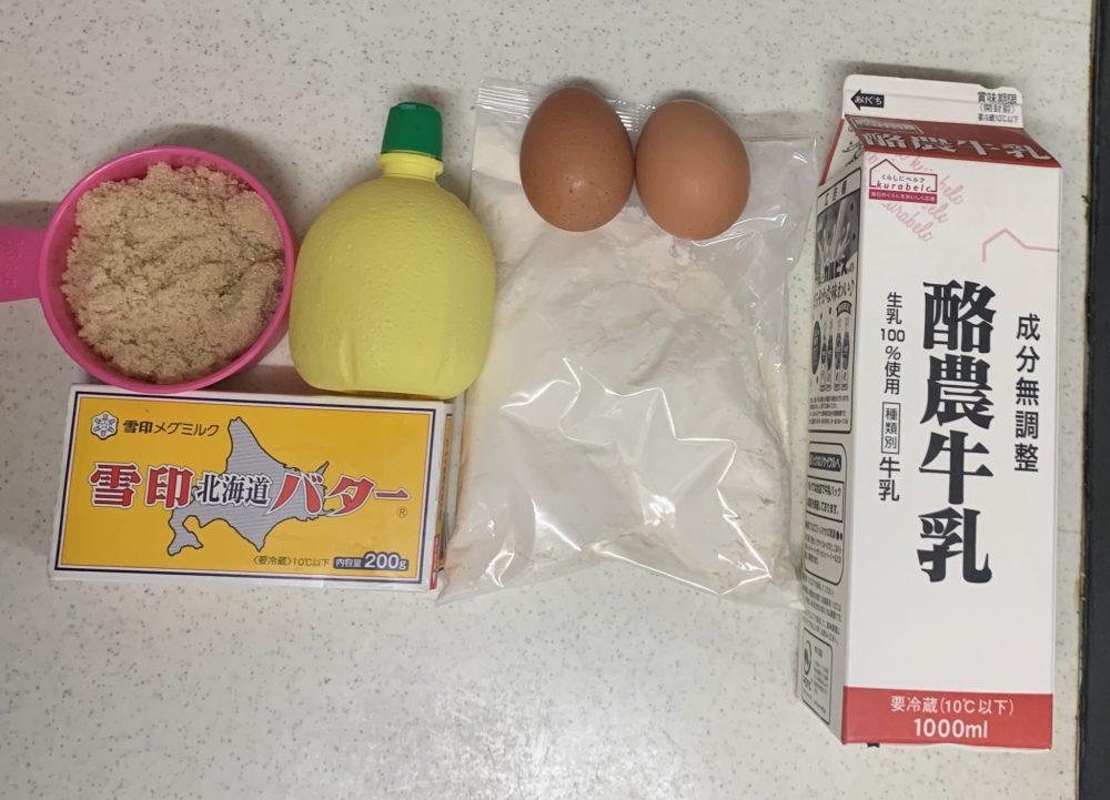 レモンパウダーケーキ 材料