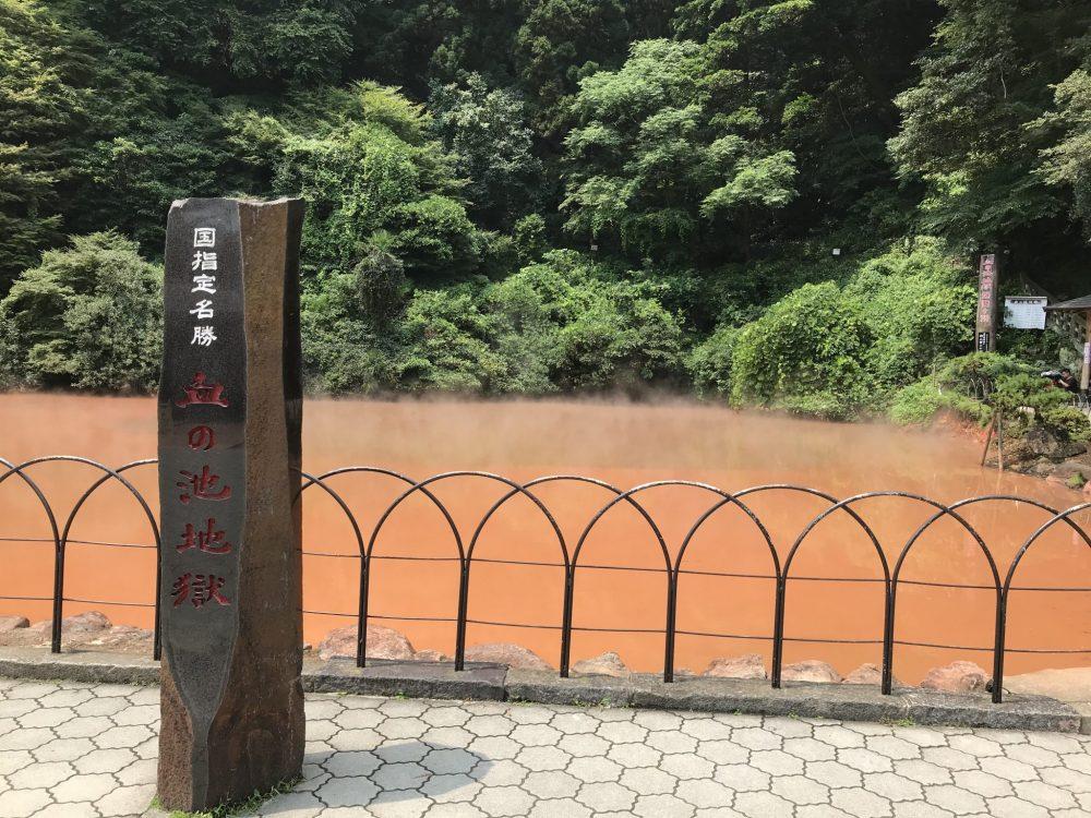 血の池地獄 大分県