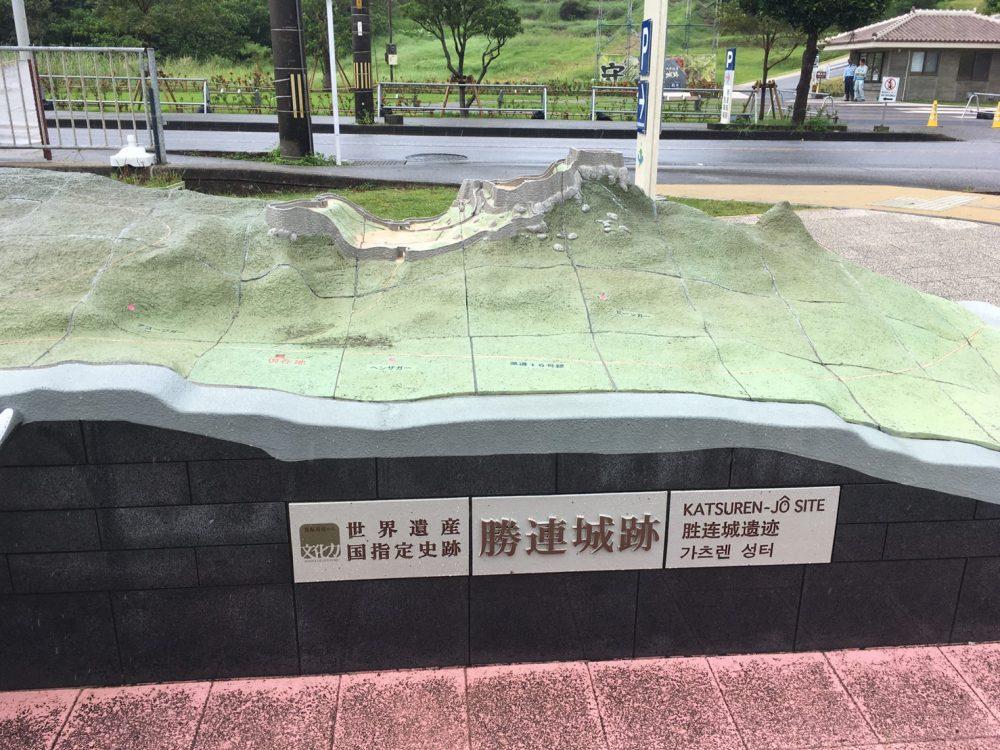 沖縄 勝連城跡