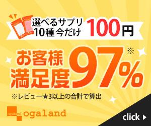 100円サプリ