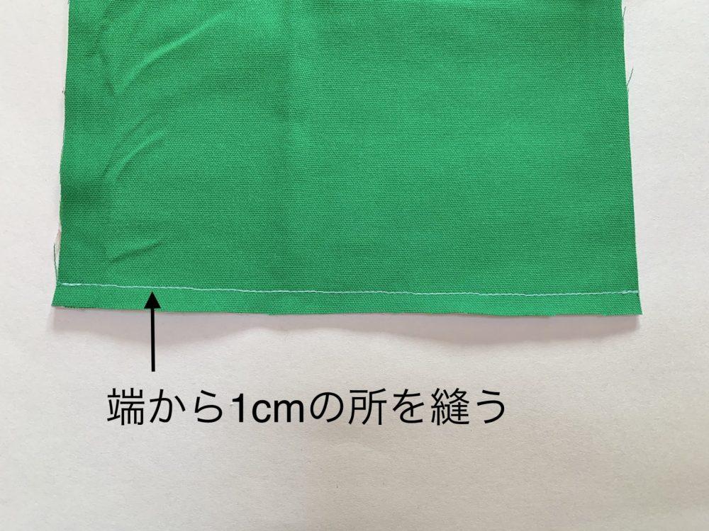 巾着袋 作り方 端から1cm縫う