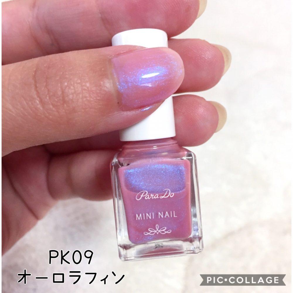 パラドゥ ミニネイル ピンク