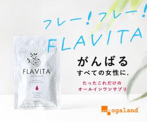オールインワンサプリ Flavita